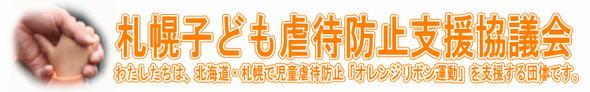 札幌子ども虐待防止支援協議会
