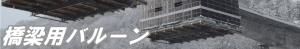 橋梁用バルーン
